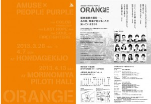 AMUSE×PEOPLE PURPLE ORANGE
